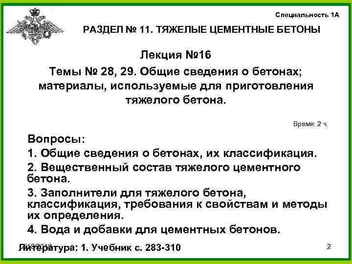 Бетоны литература гидроизоляция бетона купить пермь
