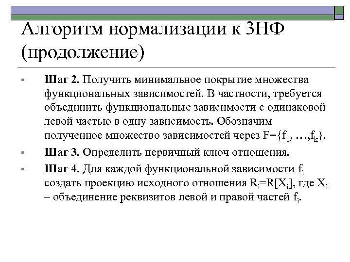 Алгоритм нормализации к 3 НФ (продолжение) § § § Шаг 2. Получить минимальное покрытие