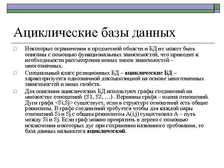 Ациклические базы данных o o o Некоторые ограничения в предметной области и БД не