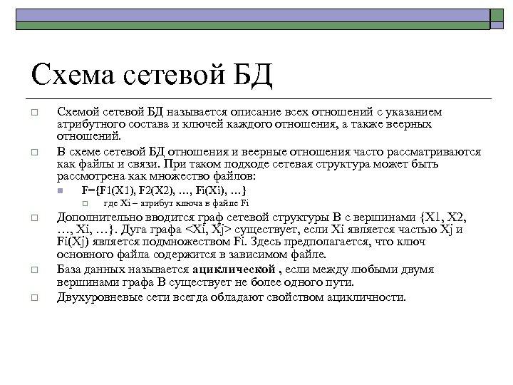 Схема сетевой БД o o Схемой сетевой БД называется описание всех отношений с указанием