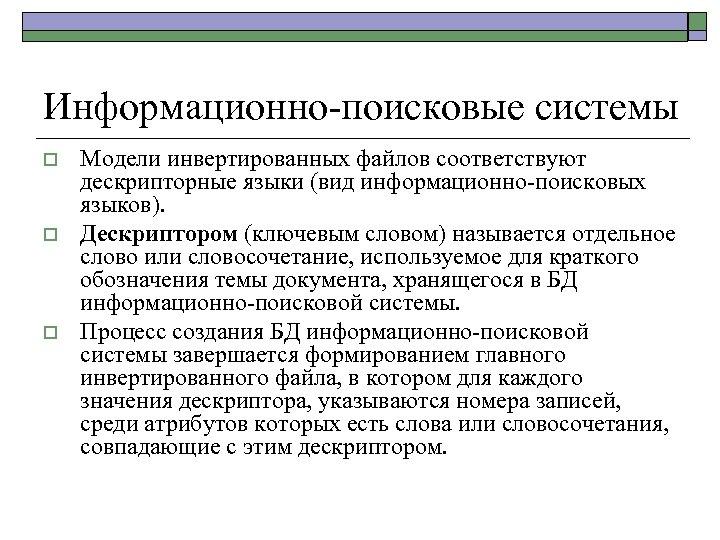 Информационно-поисковые системы o o o Модели инвертированных файлов соответствуют дескрипторные языки (вид информационно-поисковых языков).