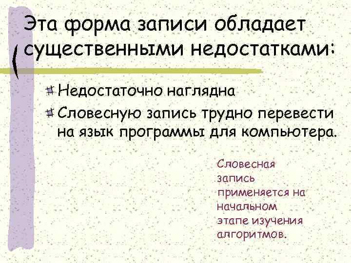 Эта форма записи обладает существенными недостатками: Недостаточно наглядна Словесную запись трудно перевести на язык