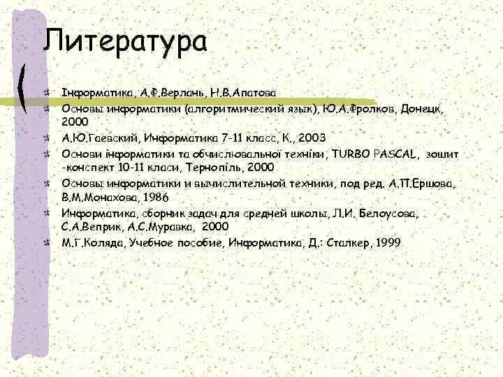 Литература Інформатика, А. Ф. Верлань, Н. В. Апатова Основы информатики (алгоритмический язык), Ю. А.