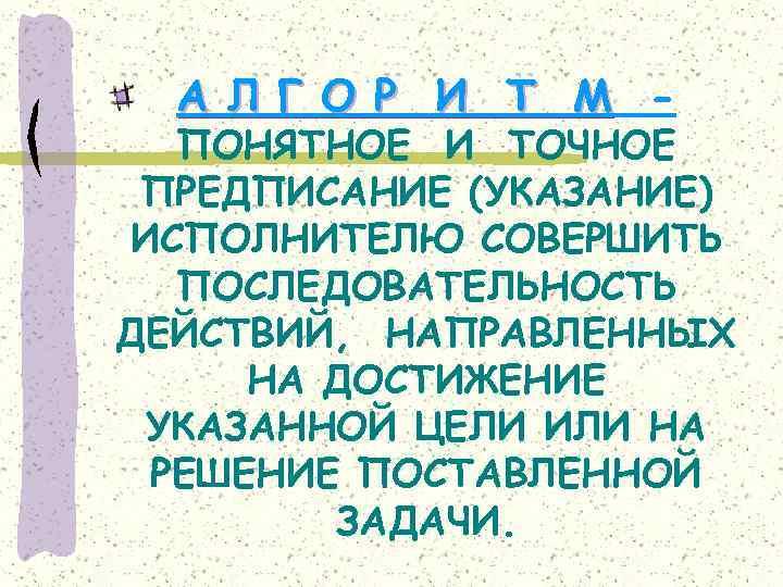 А Л Г О Р И Т М - ПОНЯТНОЕ И ТОЧНОЕ ПРЕДПИСАНИЕ (УКАЗАНИЕ)