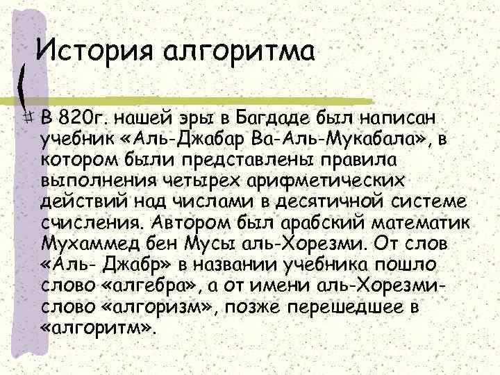 История алгоритма В 820 г. нашей эры в Багдаде был написан учебник «Аль-Джабар Ва-Аль-Мукабала»