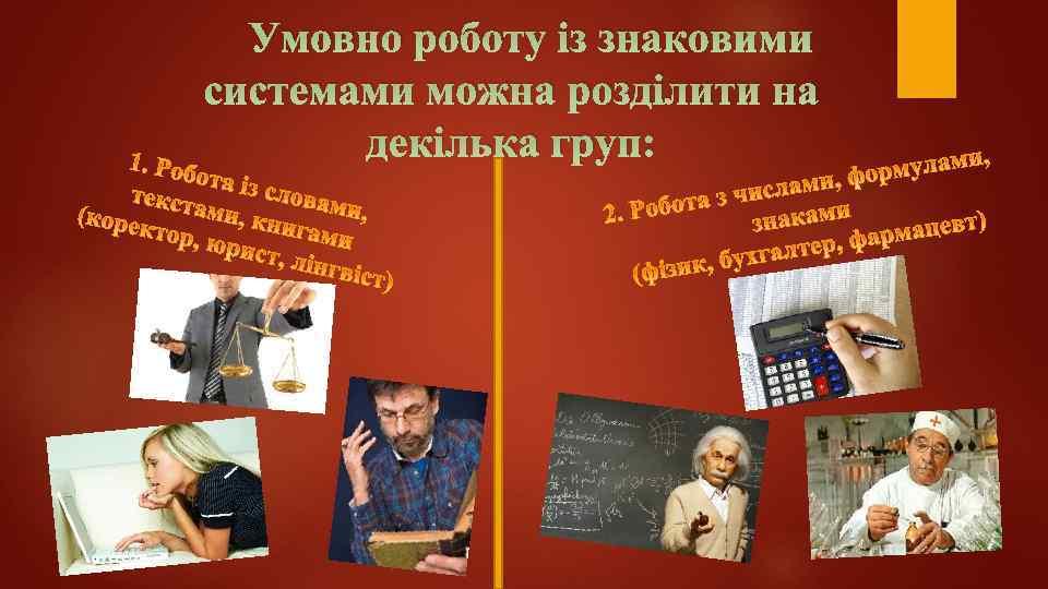 Умовно роботу із знаковими системами можна розділити на декілька груп: