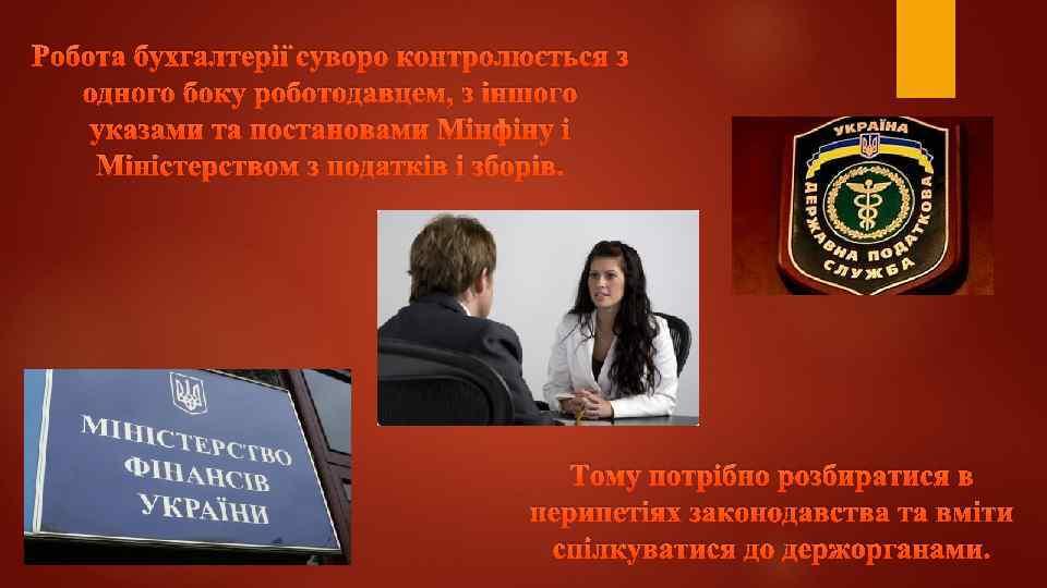 Робота бухгалтерії суворо контролюється з одного боку роботодавцем, з іншого указами та постановами Мінфіну
