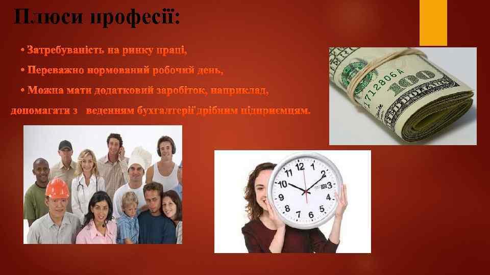 Плюси професії: • Затребуваність на ринку праці, • Переважно нормований робочий день, • Можна