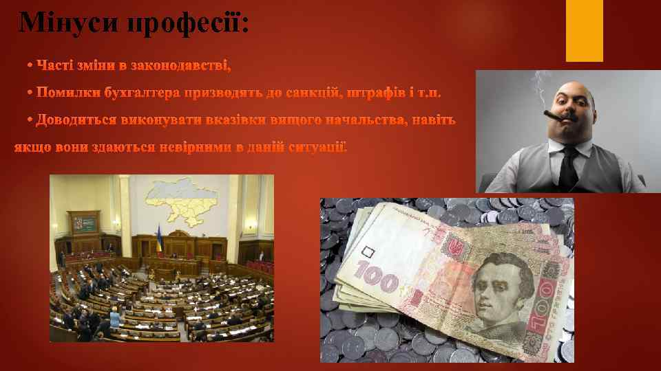 Мінуси професії: • Часті зміни в законодавстві, • Помилки бухгалтера призводять до санкцій, штрафів