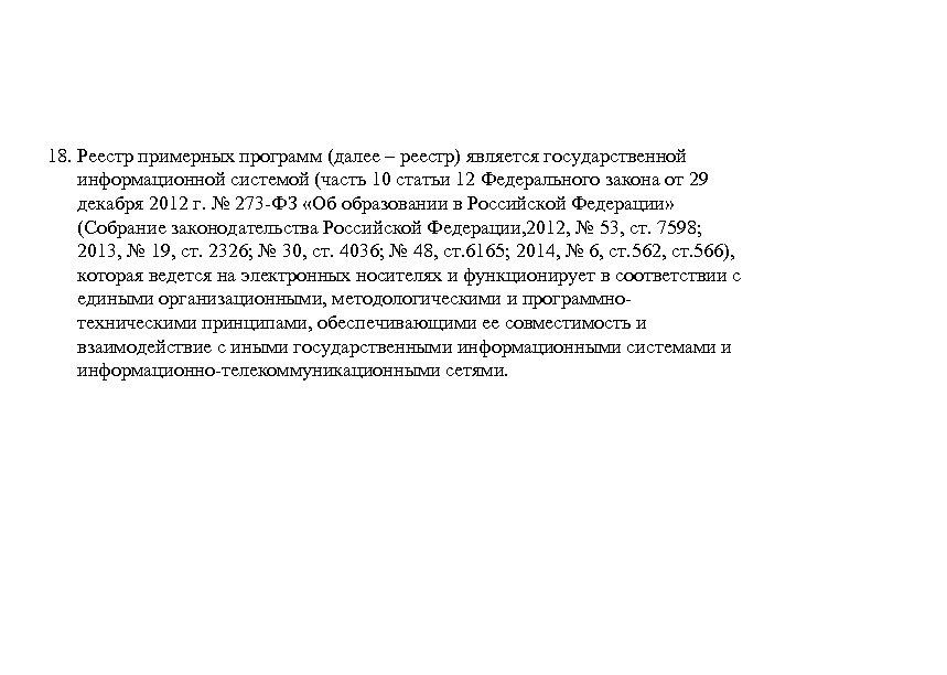 18. Реестр примерных программ (далее – реестр) является государственной информационной системой (часть 10 статьи