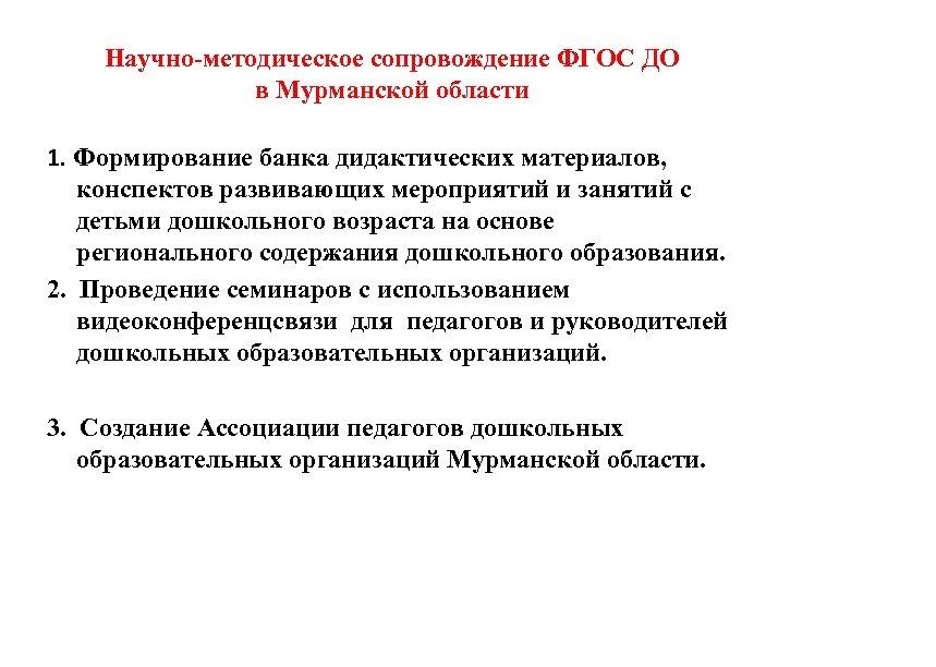 Научно-методическое сопровождение ФГОС ДО в Мурманской области 1. Формирование банка дидактических материалов, конспектов развивающих