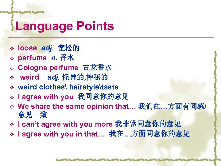 Language Points v v v v v loose adj. 宽松的 perfume n. 香水 Cologne
