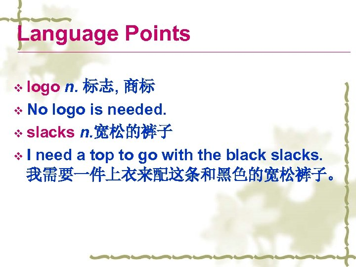 Language Points v logo n. 标志, 商标 v No logo is needed. v slacks