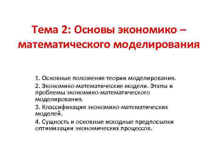 Тема 2: Основы экономико – математического моделирования 1. Основные положения теории моделирования. 2. Экономико-математические