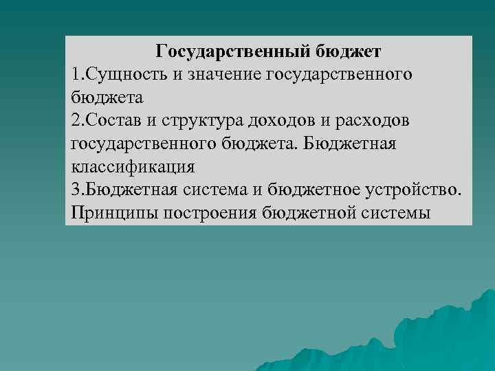 Государственный бюджет 1. Сущность и значение государственного бюджета 2. Состав и структура доходов и