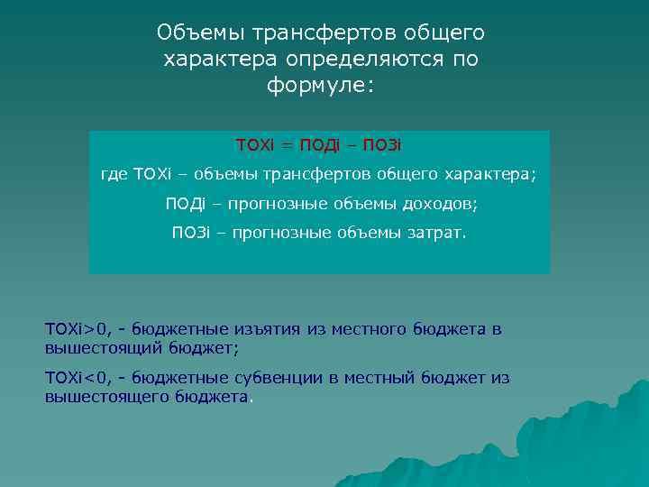 Объемы трансфертов общего характера определяются по формуле: ТОХi = ПОДi – ПОЗi где ТОХi