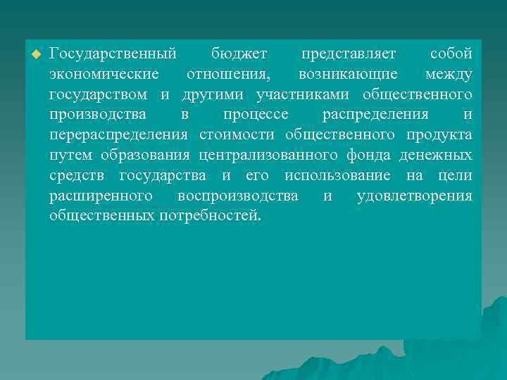 u Государственный бюджет представляет собой экономические отношения, возникающие между государством и другими участниками общественного