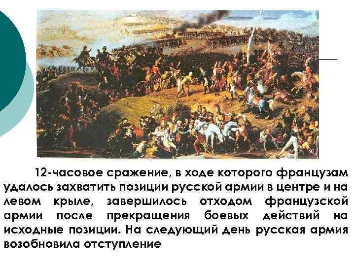 12 -часовое сражение, в ходе которого французам удалось захватить позиции русской армии в центре