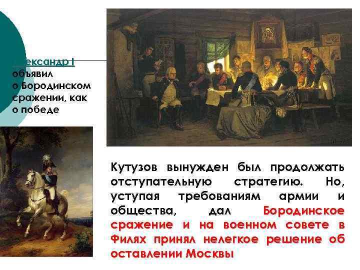 Александр I объявил о Бородинском сражении, как о победе Кутузов вынужден был продолжать отступательную