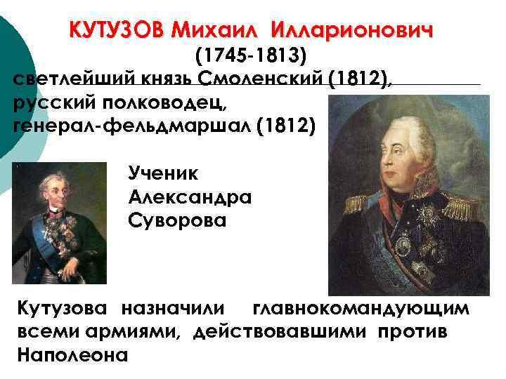 КУТУЗОВ Михаил Илларионович (1745 -1813) светлейший князь Смоленский (1812), русский полководец, генерал-фельдмаршал (1812) Ученик