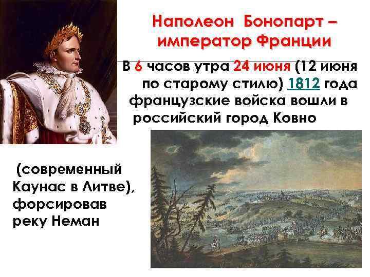 Наполеон Бонопарт – император Франции В 6 часов утра 24 июня (12 июня по