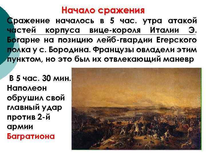 Начало сражения Сражение началось в 5 час. утра атакой частей корпуса вице-короля Италии Э.