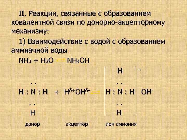II. Реакции, связанные с образованием ковалентной связи по донорно-акцепторному механизму: 1) Взаимодействие с водой