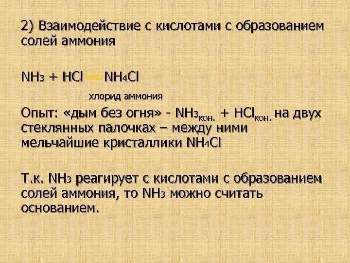 2) Взаимодействие с кислотами с образованием солей аммония NH 3 + HCl NH 4