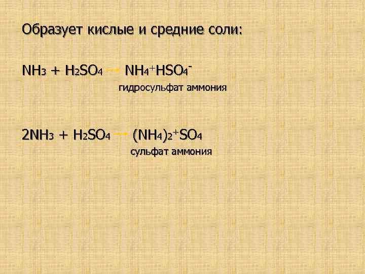 Образует кислые и средние соли: NH 3 + H 2 SO 4 NH 4+HSO
