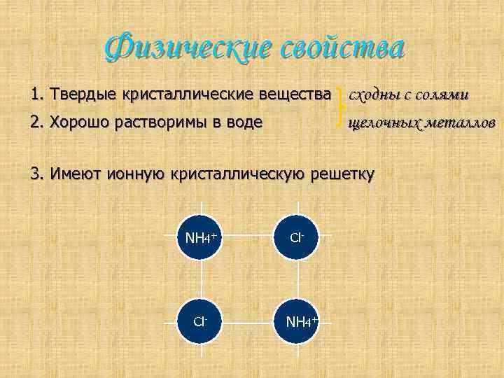 Физические свойства 1. Твердые кристаллические вещества сходны с солями 2. Хорошо растворимы в воде