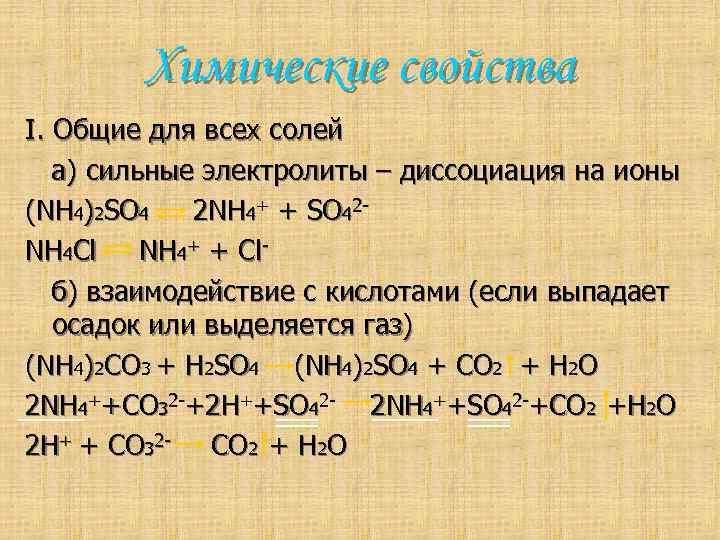 Химические свойства I. Общие для всех солей а) сильные электролиты – диссоциация на ионы