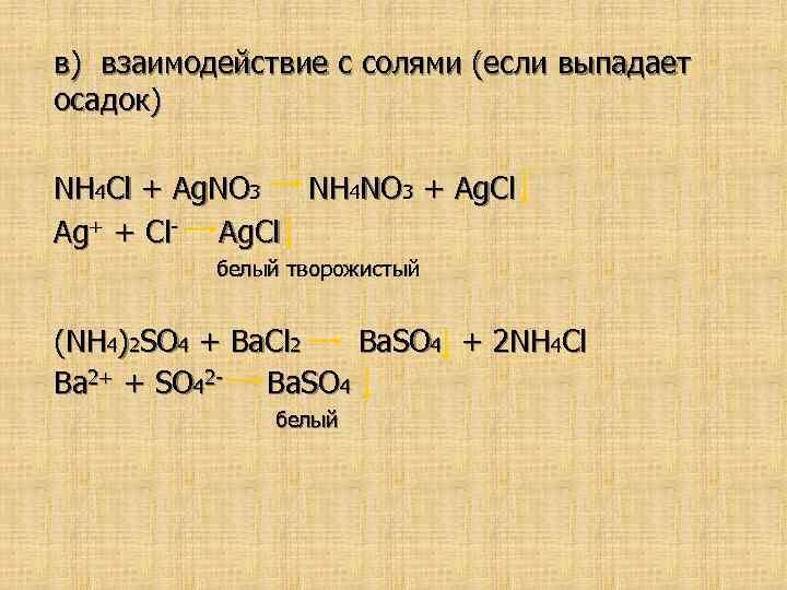 в) взаимодействие с солями (если выпадает осадок) NH 4 Cl + Ag. NO 3