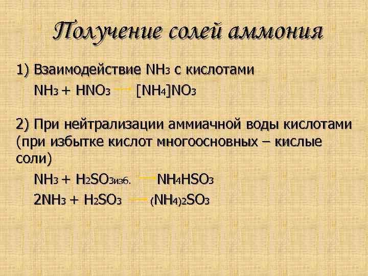 Получение солей аммония 1) Взаимодействие NH 3 с кислотами NH 3 + HNO 3