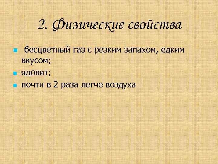 2. Физические свойства n n n бесцветный газ с резким запахом, едким вкусом; ядовит;