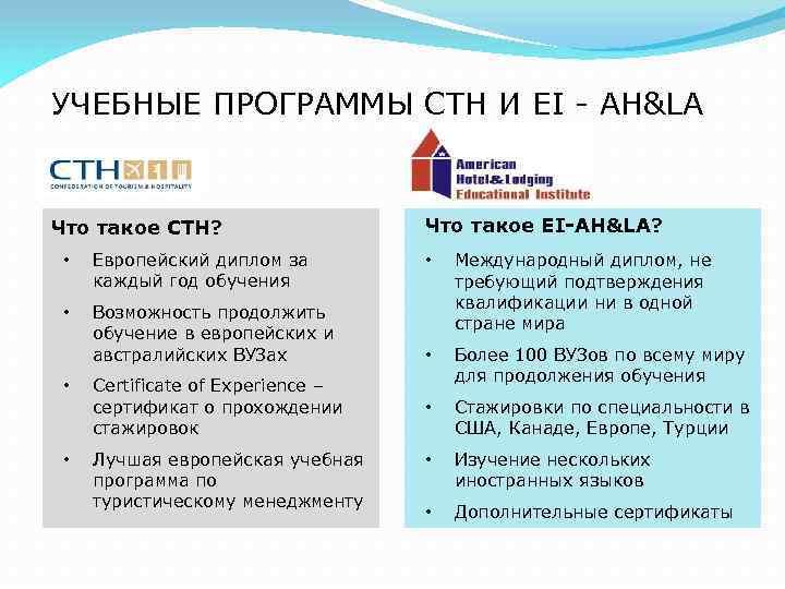 УЧЕБНЫЕ ПРОГРАММЫ СТН И EI - AH&LA Что такое СТН? • Европейский диплом за