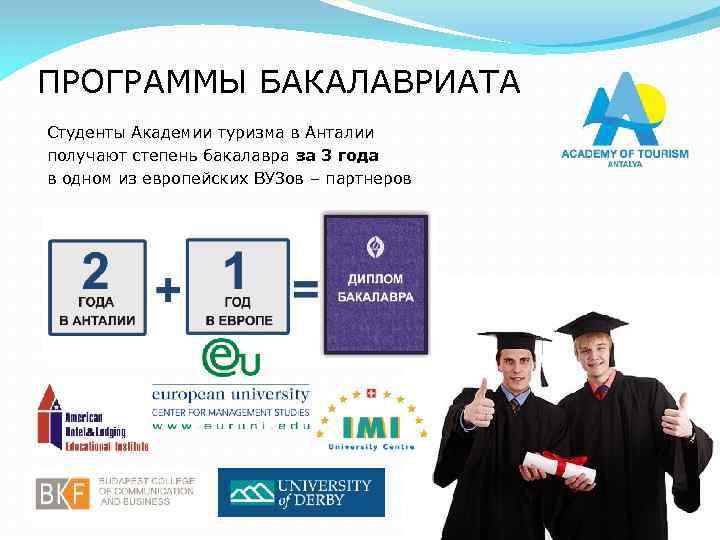 ПРОГРАММЫ БАКАЛАВРИАТА Студенты Академии туризма в Анталии получают степень бакалавра за 3 года в