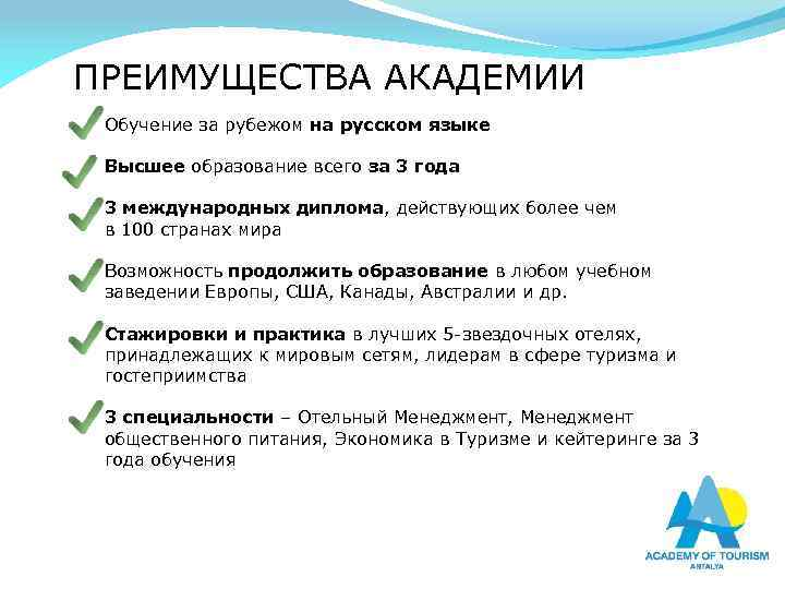 ПРЕИМУЩЕСТВА АКАДЕМИИ Обучение за рубежом на русском языке Высшее образование всего за 3 года