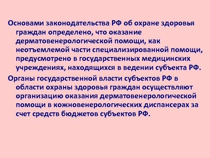Основами законодательства РФ об охране здоровья граждан определено, что оказание дерматовенерологической помощи, как неотъемлемой