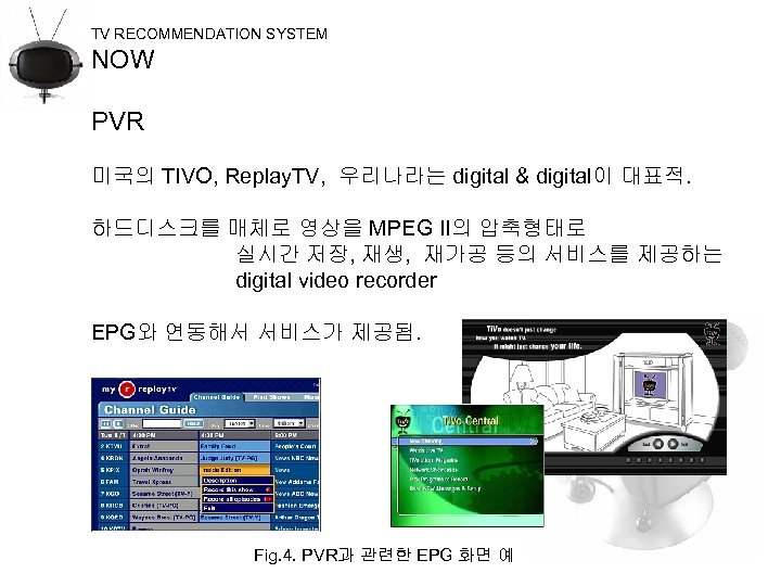 TV RECOMMENDATION SYSTEM NOW PVR 미국의 TIVO, Replay. TV, 우리나라는 digital & digital이 대표적.