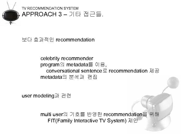 TV RECOMMENDATION SYSTEM APPROACH 3 – 기타 접근들. 보다 효과적인 recommendation celebrity recommender program의