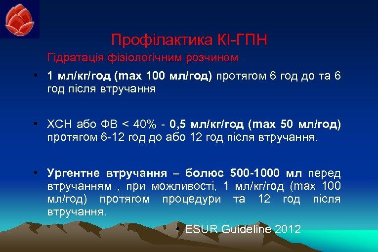Профілактика КІ-ГПН Гідратація фізіологічним розчином • 1 мл/кг/год (max 100 мл/год) протягом 6 год