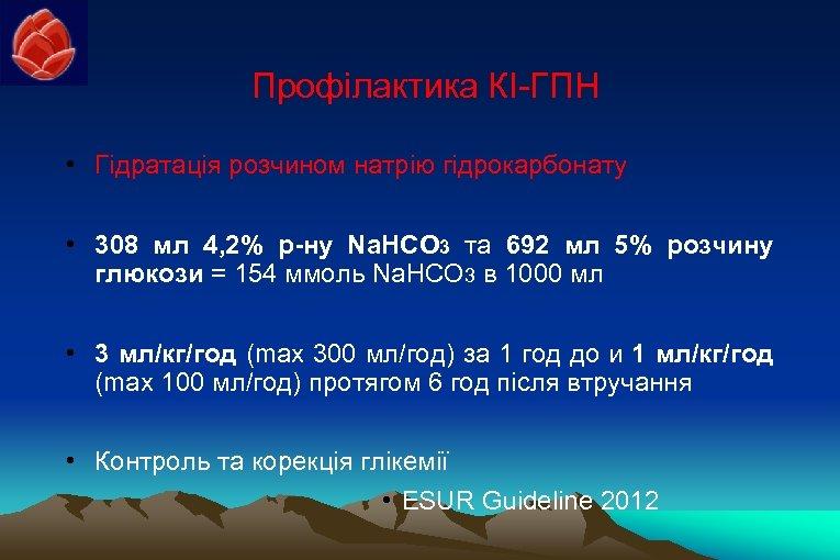 Профілактика КІ-ГПН • Гідратація розчином натрію гідрокарбонату • 308 мл 4, 2% р-ну Na.