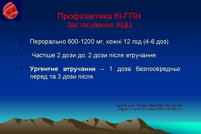 Профілактика КІ-ГПН Застосування АЦЦ • Перорально 600 -1200 мг, кожні 12 год (4 -6