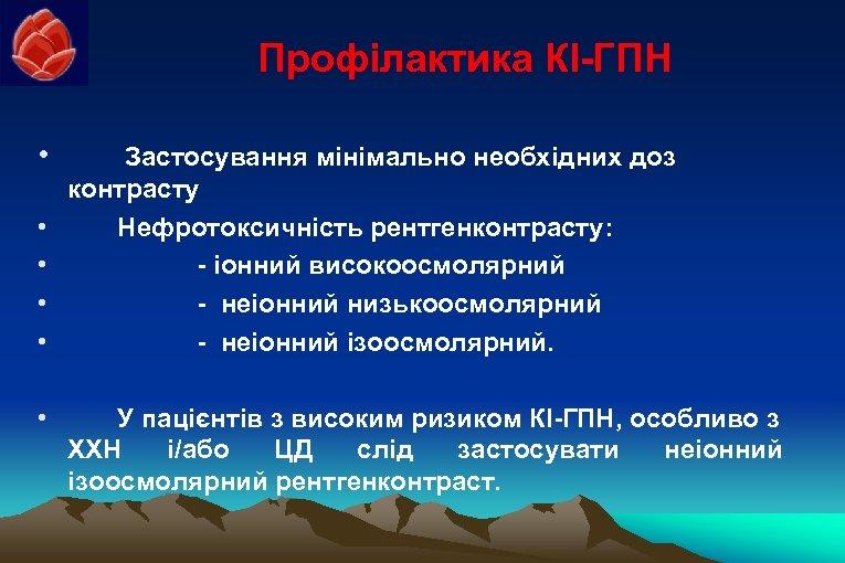 Профілактика КІ-ГПН • • • Застосування мінімально необхідних доз контрасту Нефротоксичність рентгенконтрасту: - іонний