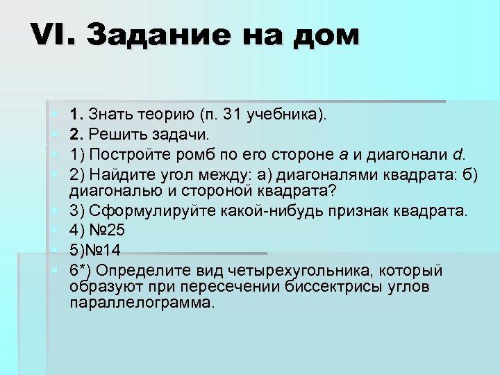 VI. Задание на дом § § § § 1. Знать теорию (п. 31 учебника).