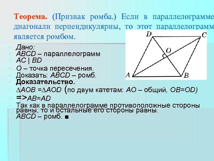 Теорема. (Признак ромба. ) Если в параллелограмме диагонали перпендикулярны, то этот параллелограмм является ромбом.
