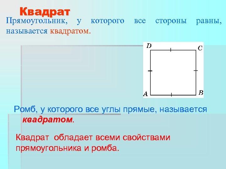 Квадрат Прямоугольник, у которого называется квадратом. все стороны равны, Ромб, у которого все углы