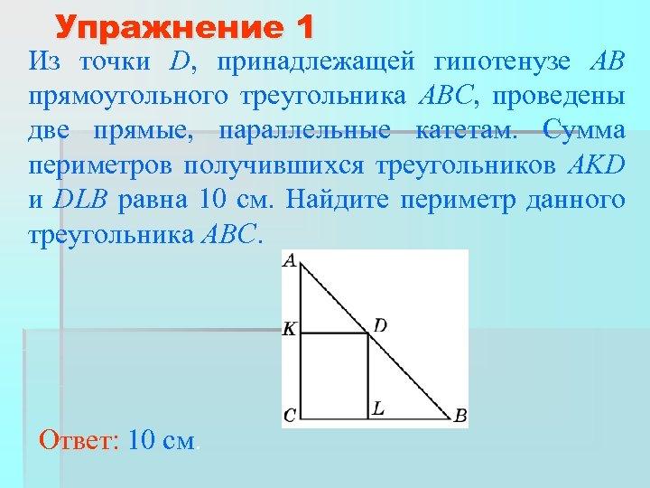 Упражнение 1 Из точки D, принадлежащей гипотенузе AB прямоугольного треугольника ABC, проведены две прямые,