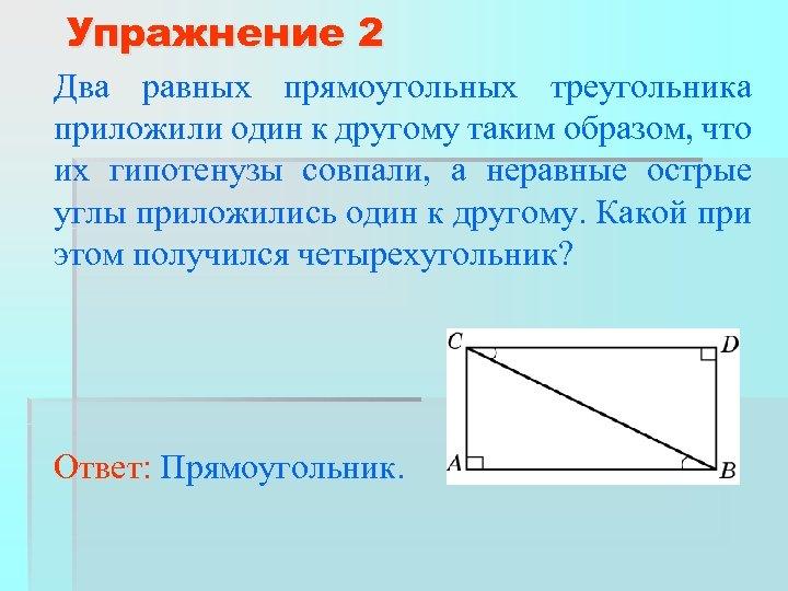 Упражнение 2 Два равных прямоугольных треугольника приложили один к другому таким образом, что их