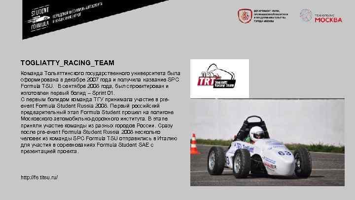 TOGLIATTY_RACING_TEAM Команда Тольяттинского государственного университета была сформирована в декабре 2007 года и получила название